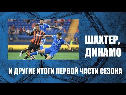 Шахтер, Динамо и другие ИТОГИ первой части чемпионата Украины по футболу 2017 2018