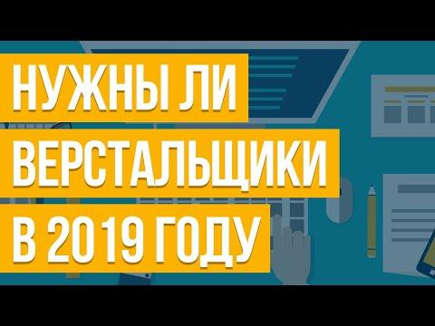 Нужны ли верстальщики в 2019 году?