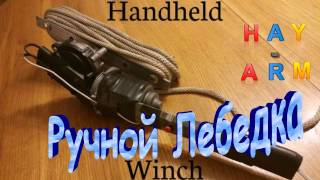 Hand held Winch Ручная Лебедка своими руками(Hand held Winch Ручной Лебедка своими руками ------------------------------------------------------------------------------------ Источник thanke-http://www.instruc..., 2016-10-30T19:44:05.000Z)