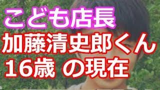 こども店長 加藤清史郎くん(16)、かっちょよく成長しましたねえ。これか...