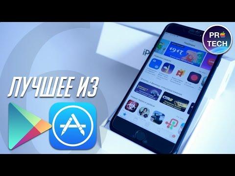 ТОП-10 бесплатных полезных приложений для iOS и Android |№6 от ProTech