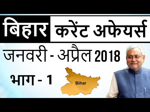 Bihar बिहार GK & Current Affairs January to April 2018 Part 1 BPSC BSSC Police SI & other exams