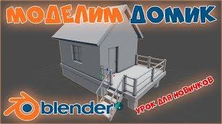 Blender 3D,уроки для новичков,моделирование здания
