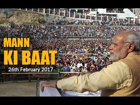 PM Modi's Mann Ki Baat, February 2017