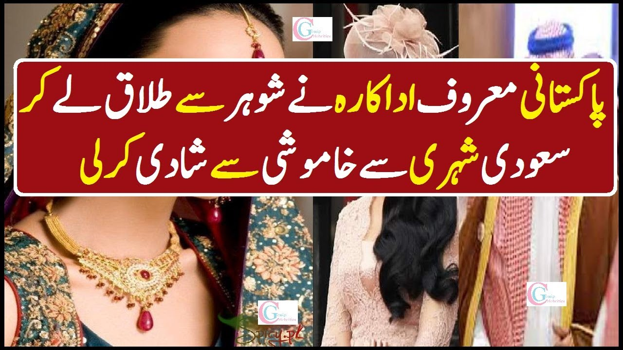 Pakistani Actress 2nd Wedding with Saudi Citizen -Celebrities Gossip