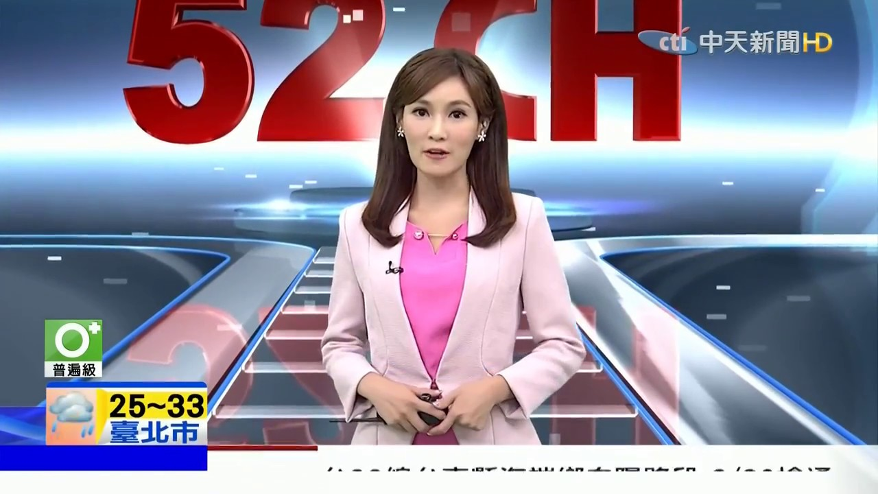 中天新聞主播張若妤 夜線新聞播報片段(2017/6/19) - YouTube