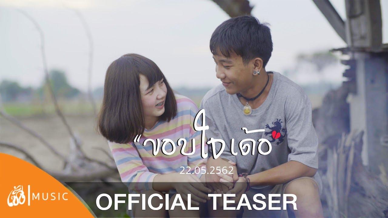 [official teaser] ขอบใจเด้อ - ศาล สานศิลป์ 【เซิ้งMUSiC】