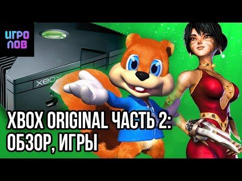 Xbox original часть 2 : Обзор, Игры