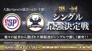 【荒野行動】大阪eSports x αD コラボ企画 猛者集結シングル最強決定戦