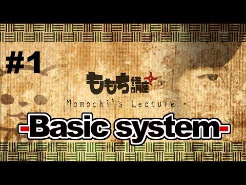 【SFV】Momochi's Lecture #1 -Basic system-【ストVももち講座】