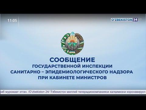 Количество зараженных коронавирусом в Узбекистане достигло 46 человек
