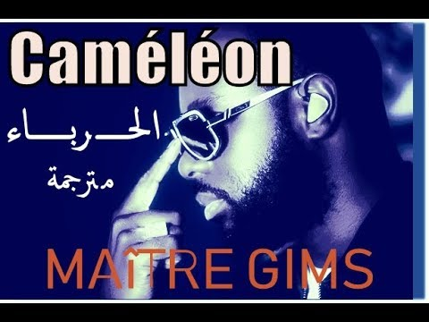 Maître Gims - Caméléon ( Paroles ) 🎵  مترجمة  [HD]