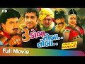 Teen Dhoba Tauba Tauba   Full Movie   Hiten Kumar   Asrani   Comedy Movie