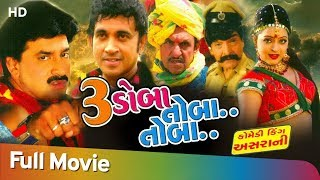 Teen Dhoba Tauba Tauba | Full Movie | Hiten Kumar | Asrani | Comedy Movie
