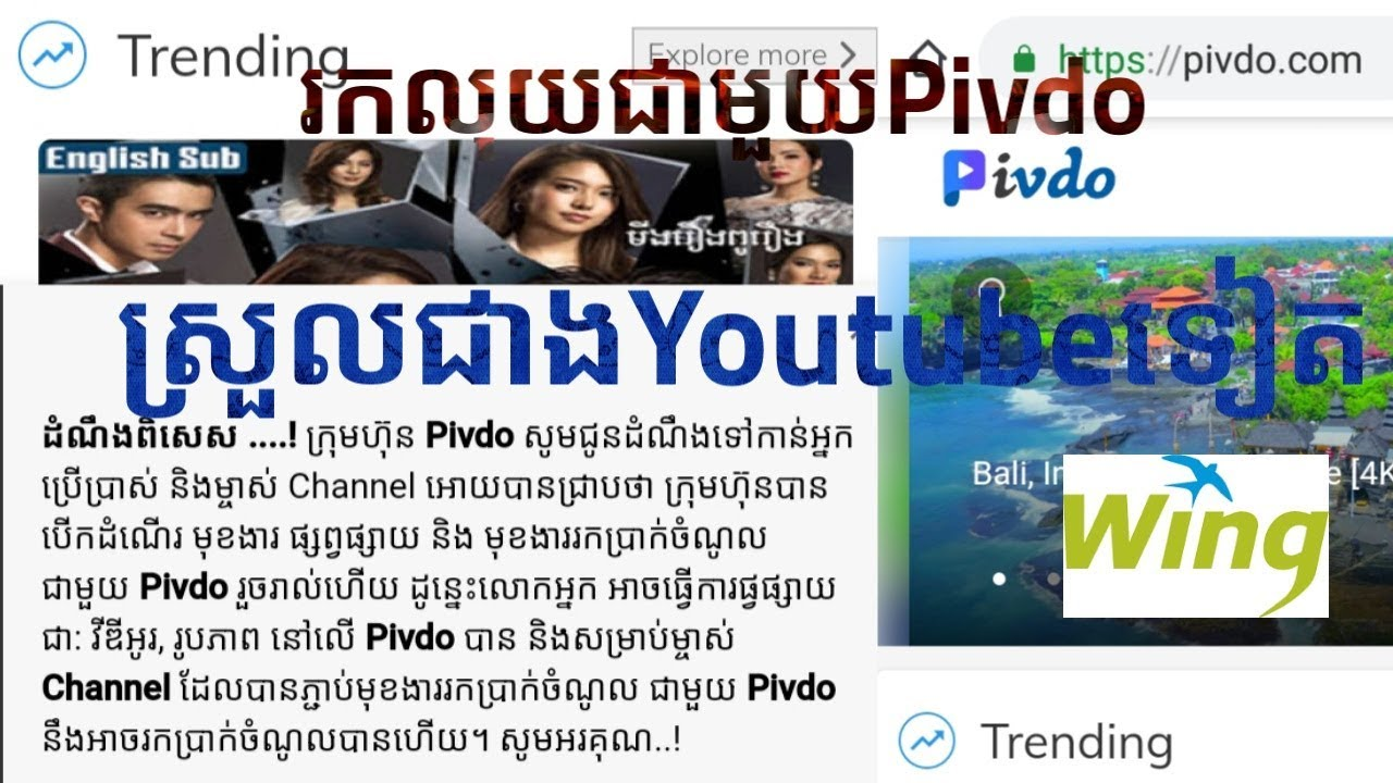 Earn money on Khmer website pivdo | faster YouTube channel