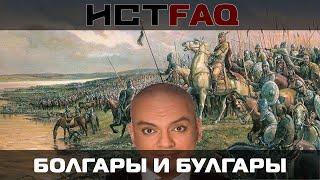 ИстFaq. Болгары и булгары