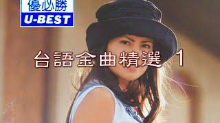 海海人生 Hai Hai Ren Sheng (福建) (優必勝 U-Best Production - DVD版)