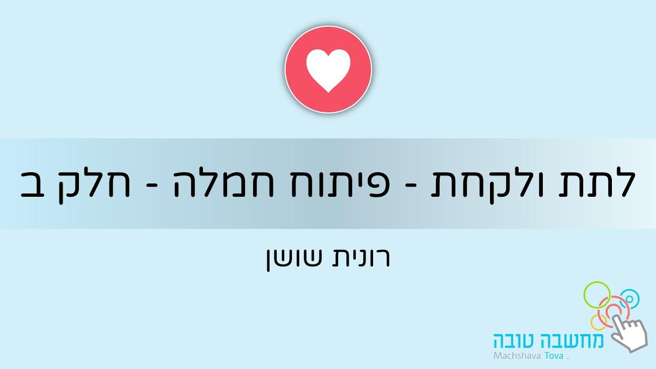 לתת ולקחת - פיתוח חמלה חלק ב' רונית שושן 30.12.20