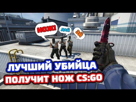 ЛУЧШИЙ ПОДПИСЧИК ПОЛУЧИТ НОЖ В CS:GO!