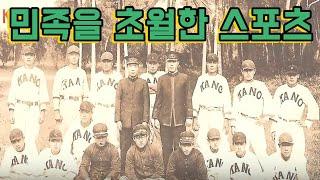 민족을 초월한 스포츠/ 박상후의 문명개화