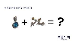 블루 토파즈 펜던트 리세팅 전