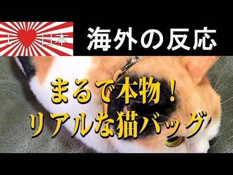 【日本大好き】日本人が手掛けたキュートな猫バッグに海外メロメロ【海外の反応】