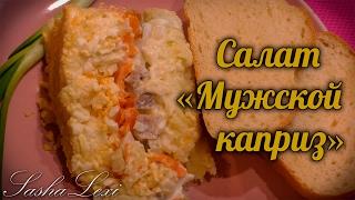 """Обалденно Вкусный Мясной Салат """"Мужской каприз"""". Рецепт."""