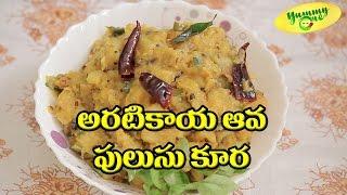 Video ఆరటికాయ ఆవ పులుసు కూర తయారి విధానం | Telugu Recipes | Indian Recipes - YummyOne download MP3, 3GP, MP4, WEBM, AVI, FLV Maret 2018