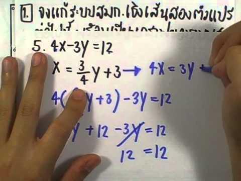 เลขกระทรวง พื้นฐาน ม.3 เล่ม1 : แบบฝึกหัด3.2 ข้อ01