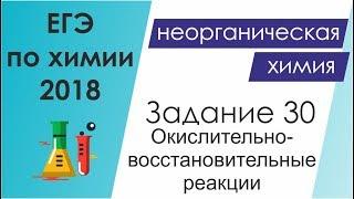 ЕГЭ по химии 2018. Задание 30 -  Окислительно-восстановительные реакции