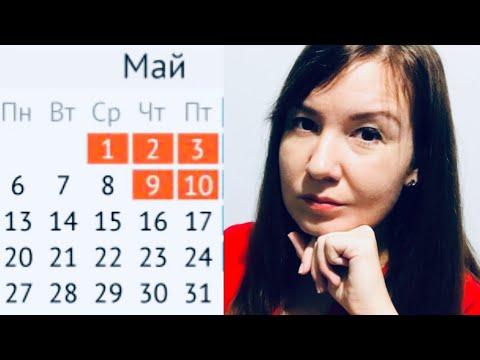 Календарь на МАЙ месяц с выходными и праздниками в 2019 году | Как рассчитать дни отпуска в мае 2019
