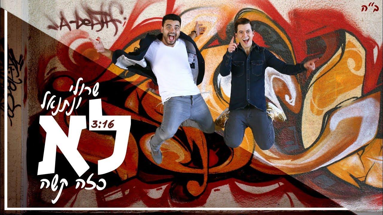 Sruli & Netanel \\ Lo Kaze Kashe (Official Music Video)