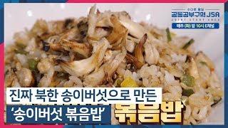 진짜 북한 송이버섯으로 만든 송이버섯 볶음밥 #수다로통일_공동공부구역_JSA 다시보기 7-5