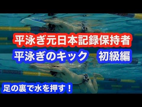 【平泳ぎ上達プログラム】平泳ぎキック初級編 STEP1〜2