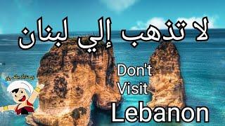 لا تذهب إلى لبنان .. قبل أن تسمع هذا الكلام | Lebanon Travel guide
