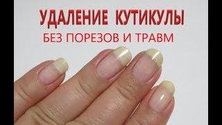 #маникюр 🌸как удалить кутикулу без порезов и травм🌸 инструмент для ногтей 🌸#AliExpressс