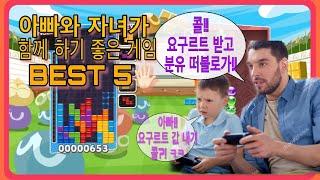 ps4 아빠와 자녀가(아이들) 함께 즐길 수 있는 게임…
