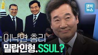 강남 총리? 대선 출마? 이낙연 총리의 사이다 답변들
