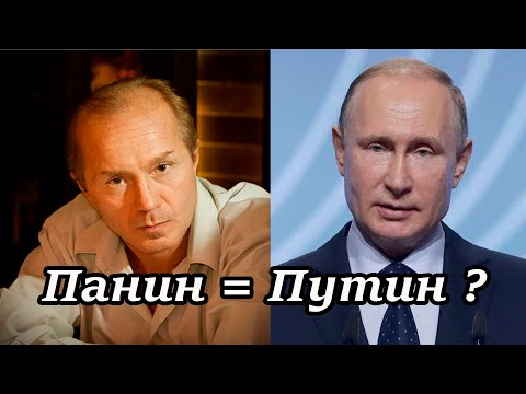 Владимир Путин это Андрей Панин?  Типирование   Соционика