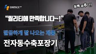 수축포장기(전자동) : 마스크박스포장 이제는 쉽게 포장…