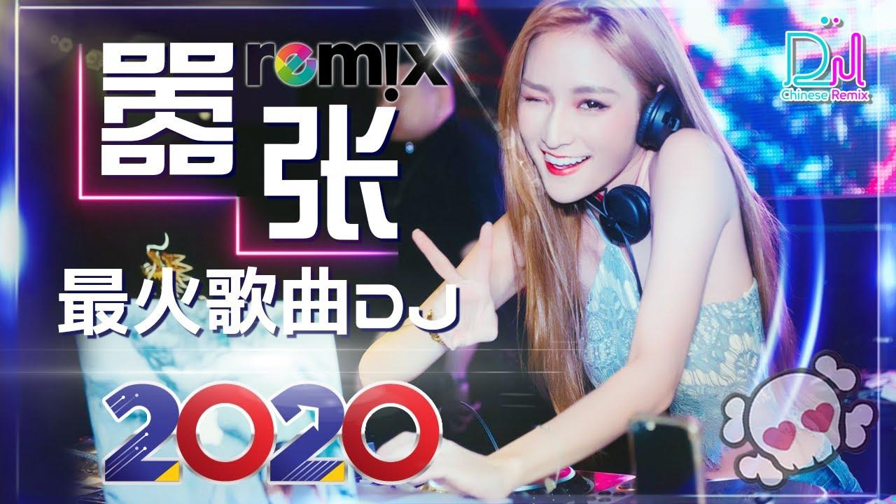 Chinese Dj Remix 2020「2020最火歌曲DJ」慢搖【嚣张〤你的答案〤野狼disco〤大田後生仔〤火红的萨日朗〤月亮代表我的心】2020全中文舞曲串烧 -2020 年最劲爆的DJ歌曲