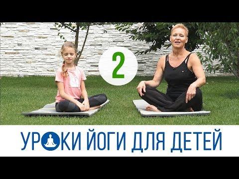 Уроки йоги для детей с Алиной Михайловой. Часть 2