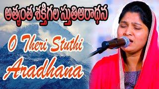 శక్తివంతమైన ఆరాధన|| O Teri stuthi  aur aradhana|| Nissy Paul cover song