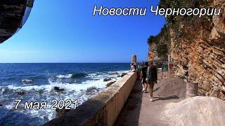 Новости Черногории 7 мая 2021 года правила въезда без изменения День Радио