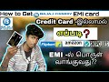 How to get Bajaj EMI card For Online Shopping in Tamil || Box Tamil ||