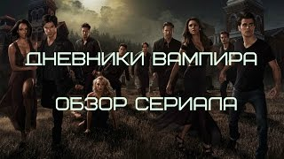 Дневники вампира (The Vampire Diaries). Обзор сериала
