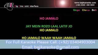 Ho jamalo - With Chorus - Female Scale - Video Karaoke - Asghar Khoso - by Baji Karaoke