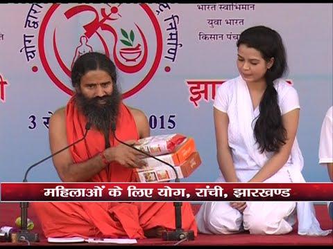 Yoga for Woman: Swami Ramdev |  Ranchi, Jharkhand | 07 Nov 2015 (Part 2)