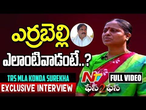 TRS MLA Konda Surekha Exclusive Interview || Face to Face || NTV