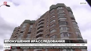 Племянника миллиардера Гуцериева мог застрелить собственный сын